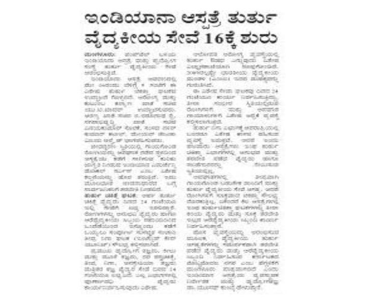Kannada-prabha