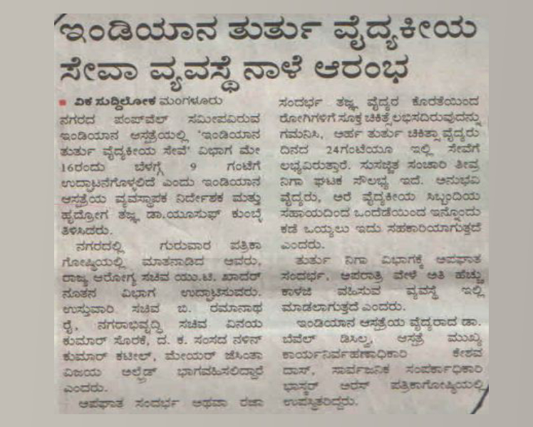 Vijay-Karnataka